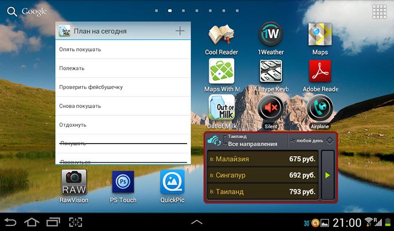 Skyscanner_widget