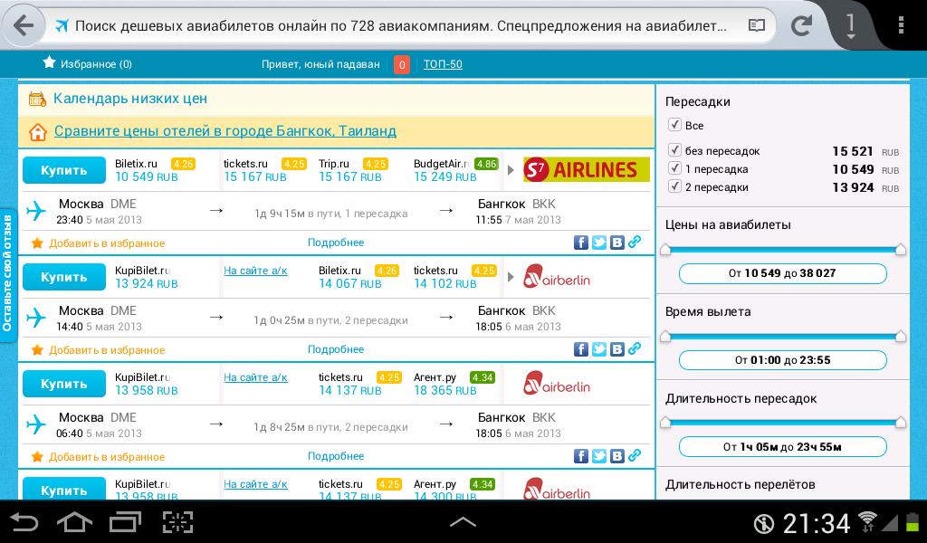 Москва от 884 p за билеты на самолет в 2019, дешевые