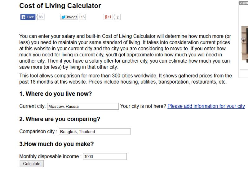 Калькулятор сравнения уровня жизни